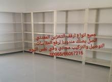ارفف تخزين معدني ورفوف حديد للبيع  الكويت