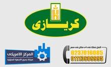 صيانة كريازى 01113609995