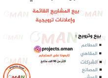 للبيع مشاريع قائمة واعلانات ترويجية