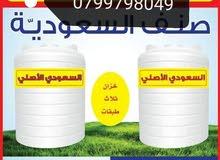 خزانات بلاستيك غذائي صحي