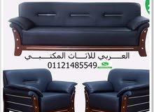 طقم انتريه مستورد من معرض العربي