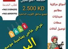 خدمة التوصيل الاسرع بالكويت fast delivery