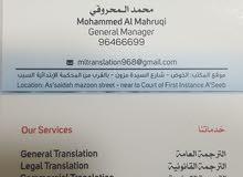 المورد للترجمة القانونية  موقعنا في الخوض قريب من المحكمة الابتدائية السيب