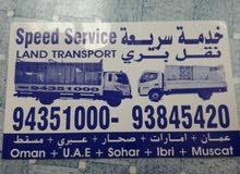 نقل عام public transport