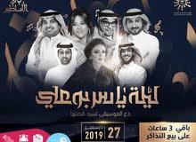 تذاكر ياسر بوعلي