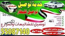 تاكسي دانه الكويت تحت الطلب