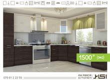 عروض الشتاء .... فقط ب 1500 دينار كل مطبخك