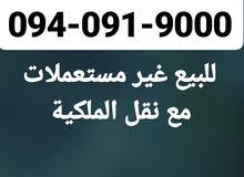 رقمين ليبيانا مميزات غير مستعملات