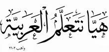 تعليم اللغة العربية الغير الناطقين بها
