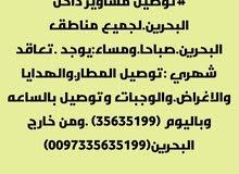 # توصيل مشاوير خاصه داخل البحرين 24ساعه بأسعار مناسبة جدا للجميع علي مدار الساعة