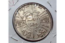 درهم الملك غازي 1938
