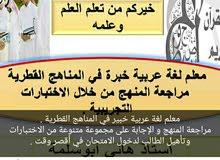 معلم لغة عربية خبرة في المناهج القطرية .