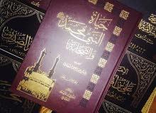 عرض اسلامي  68 مجلد