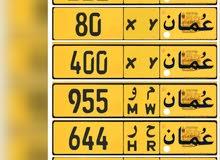 ابو حمد البريكي لبيع وشراء ارقام المركبات