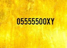 رقم مميز جديد غير مستخدم 05555500XY