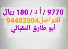 رقم رباعي للبيع 9770 ا د