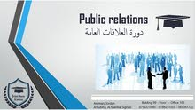 دورة العلاقات العامة / اكاديمية بيت الشرق