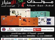 مولدات كهرباء (ايجار-بيع-صيانة)