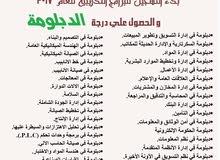 الدبلومات المهنية من مركز فضاء قطر للتدريب