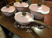 طناجر او حلل للطبخ  لون زهري
