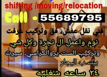 نقل عفش shifting & moving carpenter