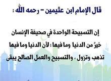السلام عليكم ورحمة الله وبركاته  نغسل الماعون في المناسبات