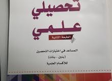 كتاب تحصيلي علمي الطبعة الثانية فهد البابطين