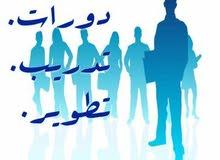 تدريب واستشارات دوليه _ ابداع لتنميه الموارد البشريه