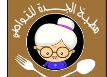مطبخ الجدة للتواصي والوجبات اليوميه  (بخدمتكم ايام الجمع والاعياد والمناسبات )