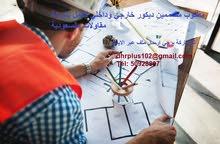 مطلوب مصممين ديكور داخلي وخارجي للعمل بشركة مقاولات بالسعودية
