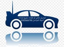 توصيل خاص VIP للأشياء الثمينة بكل امانه ومحافظة