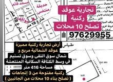 ارض تجارية عوقد ركنية خلف سوق التقى تصلح 10 محلات ركنية