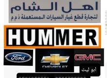 يتوفر قطع الغيار الأمريكي HUMMER GMC CHEVROLET FORD