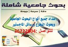 عمل جميع الأبحاث الجامعية والماجستير 36222804