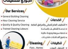 ال جوري لتنظيف عماله مدربه تعقيم منازل فلل شركات فنادق