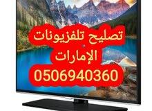 صيانة تلفزيونات أبوظبي 0556044094
