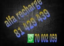 ارقام الفا مميز للبيع (81 249 239)(81 248 238)(81 429 439)