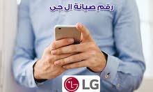 صيانة غسالات ال جي في بيتك - فني LG خبرة 10سنوات