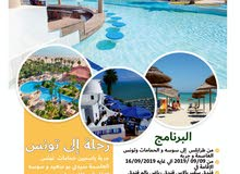 رحلة سياحية إلى أجمل مدن تونس