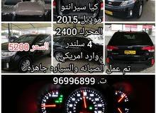 بيع سيارة كيا سيرانتو او المبادة بسيارة عائلية كيا كرنفال او تويوتا سيينا.