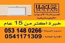 مؤسسة أبواب السلطان لأوتوماتيكية