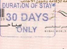 نوفر لكم فيزا زيارات شهر وثلاث أشهر لجميع الجنسيات وبأقل الأسعار فالسوق