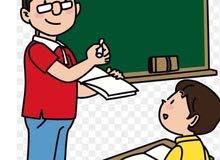 مدرس خصوصي لصف الاول والتاني والثالث والرابع