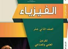 اضمن التفوق في فيزياء التوجيهي  ( جميع مناطق عمان )