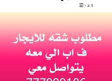 مطلوب شقه للايجار  ف اب الي معه يتواصل معي 777999106