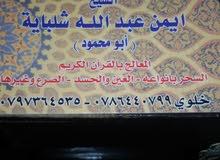 عمان عدن ام نوارة4