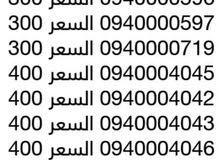 ارقام ليبيانا مميزه باسمك