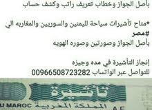 تأشيرات سياحه للمغرب ومصر