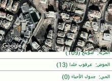 أرض للبيع  في عمان / عرقوب خلدا