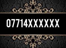 رقم اسيا مميز جدا يحتوي على ستة تكرارات